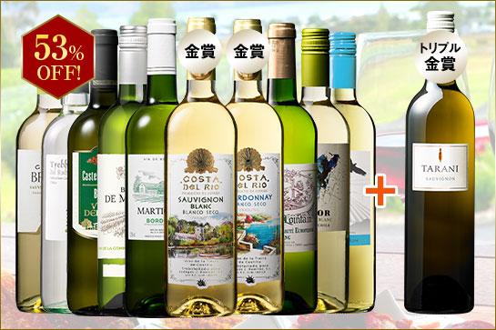 3大銘醸地入り! 世界選りすぐり白ワイン 11本セット 第8弾