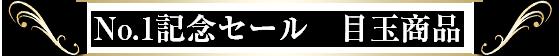 No.1記念セール 目玉商品