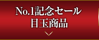 No.1記念セール目玉