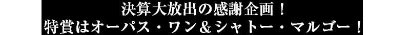決算大放出の感謝企画! 特賞はオーパス・ワン&シャトー・マルゴー!