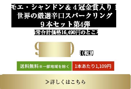 モエ・シャンドン&4冠金賞入り! 世界の厳選辛口スパークリング 9本セット第4弾