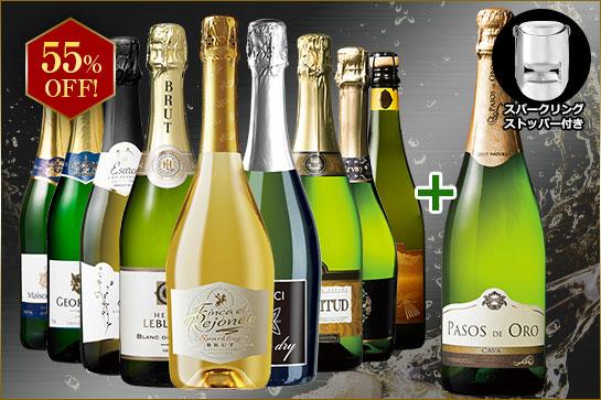 【特別送料無料】【ストッパー付】金賞&高評価&シャンパン製法入り!世界辛口スパークリング10本13弾