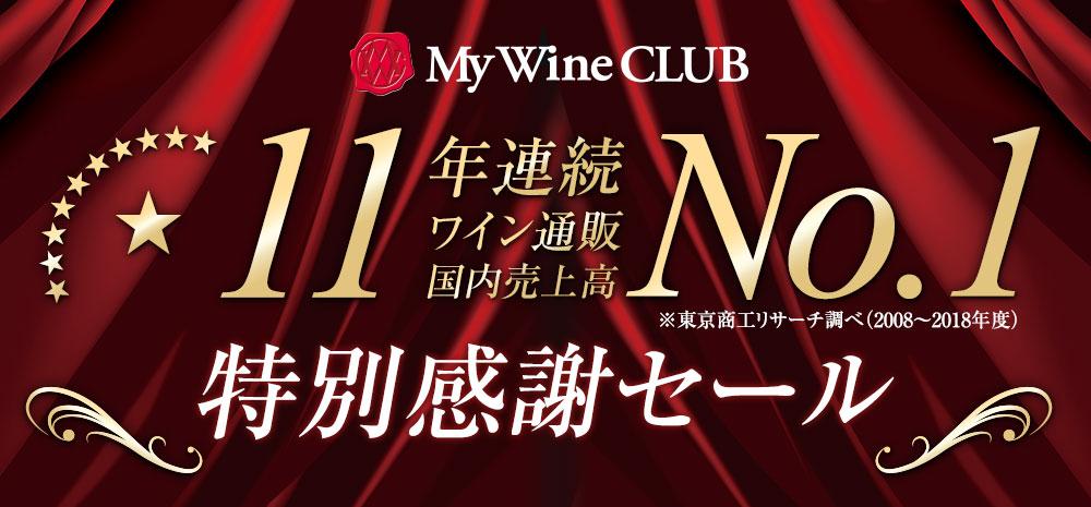 11年連続ワイン通販国内売上高No.1