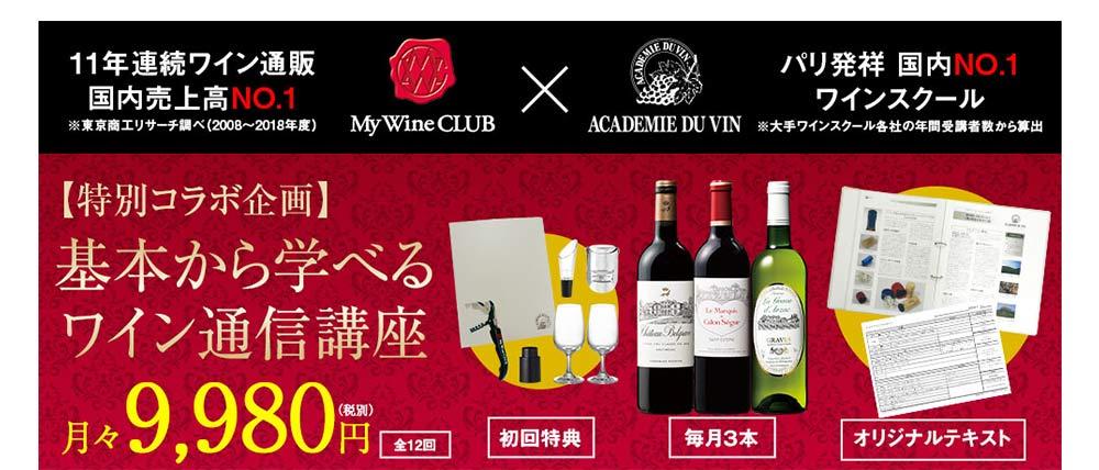 基本から学べるワイン通販講座