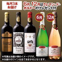 ボルドー金賞ワイン3本年間コース 第12弾