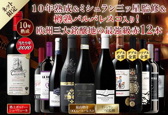 10年熟成&ミシュラン三ッ星監修&樽熟バルバレス入り!欧州三大銘醸地の最強級赤ワイン12本セット
