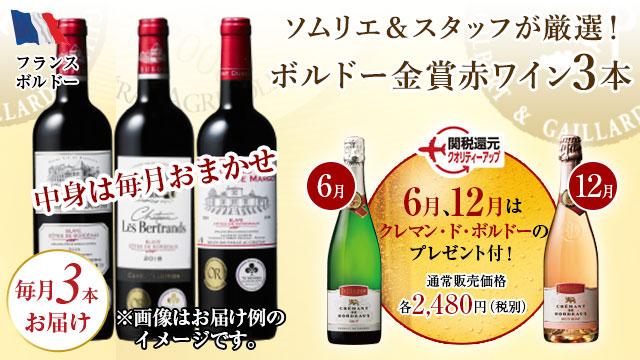 ボルドー金賞ワイン3本年間コース第13弾