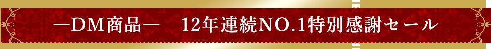 ―DM商品― 12年連続NO.1特別感謝セール