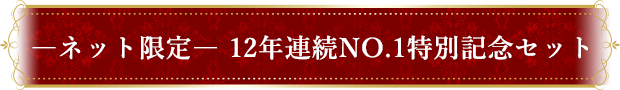 ―ネット限定― 12年連続NO.1特別記念セット