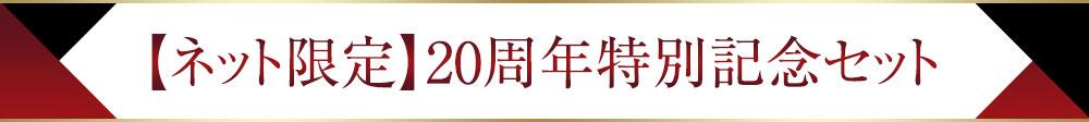 【ネット限定】20周年特別記念セット