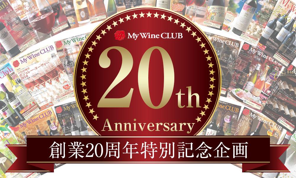 20周年特別記念企画(セール)