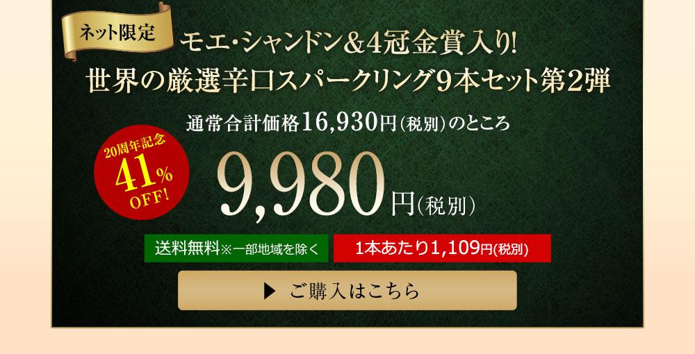 【20周年記念44%OFF】モエ・シャンドン&4冠金賞入り!世界の厳選辛口スパークリング9本セット