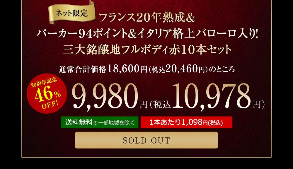 【20周年記念46%OFF】20年熟成&パーカー94ポイント&バローロ入り!三大銘醸地赤10本セット