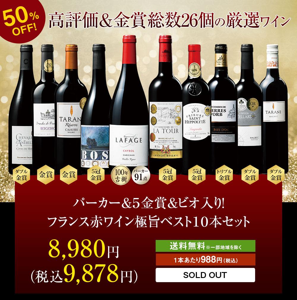 パーカー&5金賞&ビオ入り!フランス赤ワイン極旨ベスト10本セット