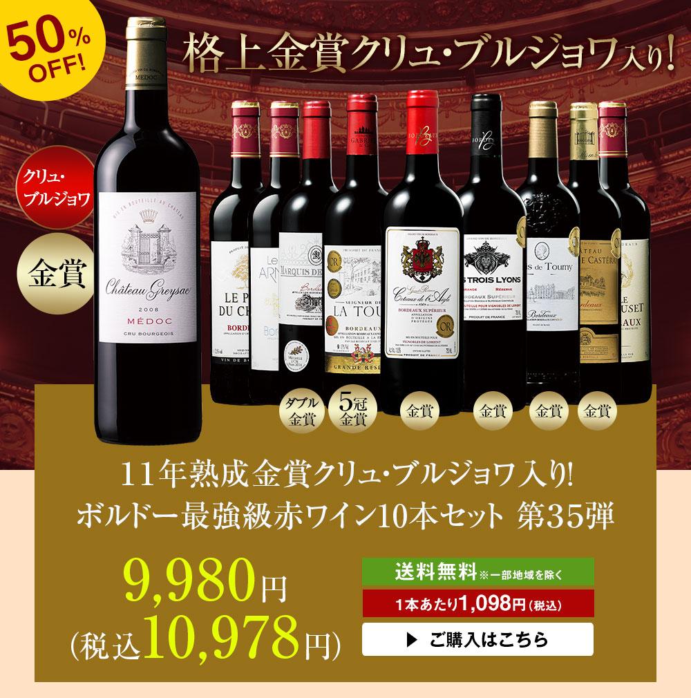 11年熟成金賞クリュ・ブルジョワ入り!ボルドー最強級赤ワイン10本セット第35弾