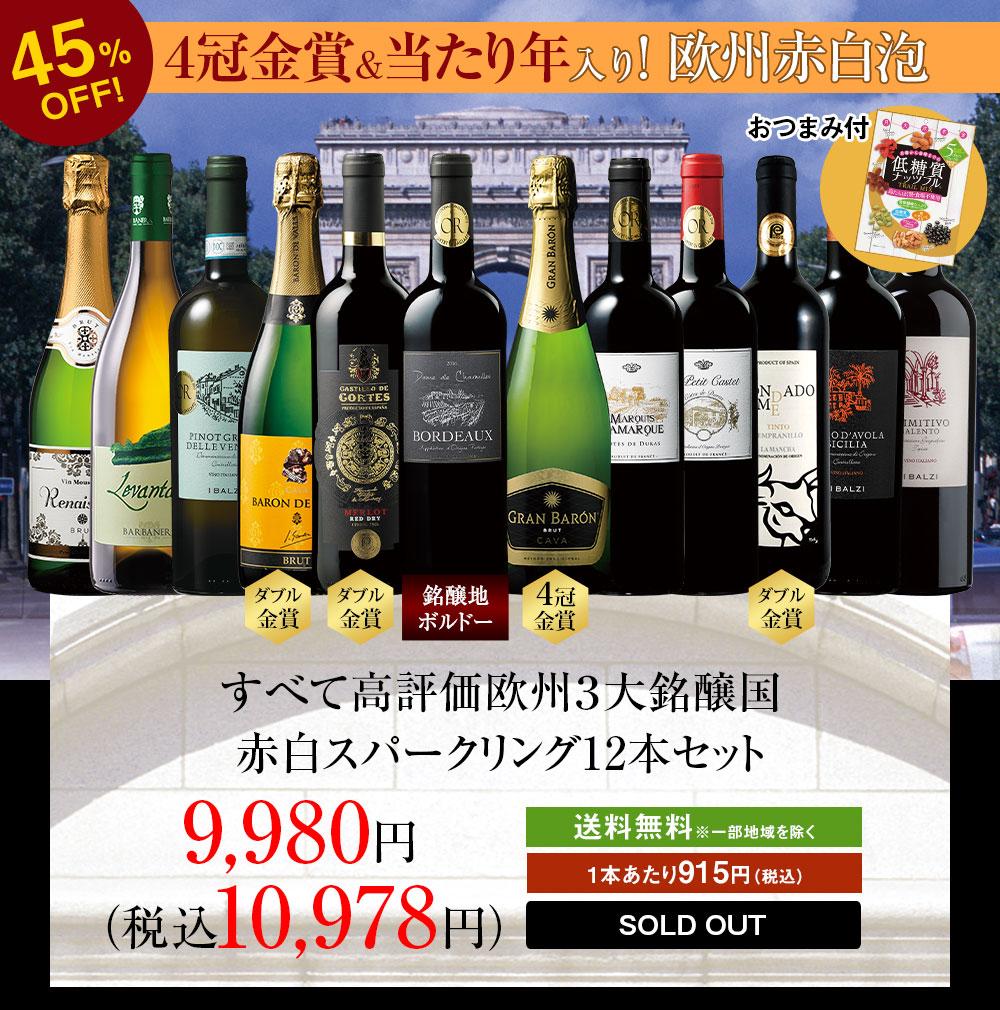 【おつまみ付き】すべて金賞欧州3大銘醸国赤白スパークリング12本セット