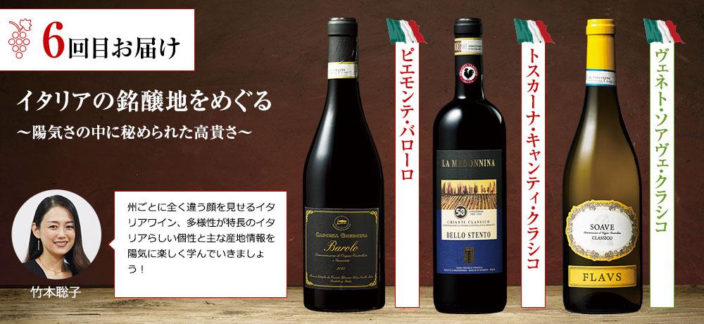 イタリアの銘醸地をめぐる〜陽気さの中に秘められた高貴さ〜