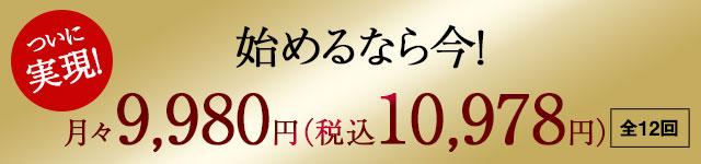 ついに実現!始めるなら今!月々9,980円(税込10,978円)全12回