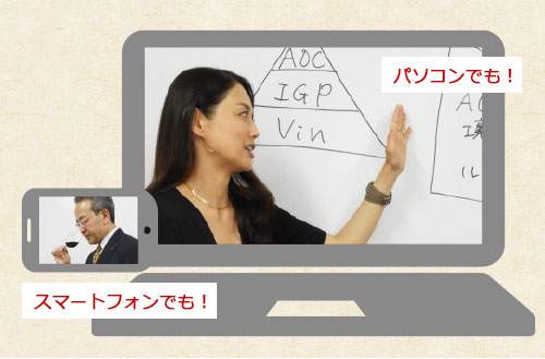 アカデミー・デュ・ヴァン人気講師陣が動画で約40分詳しく解説