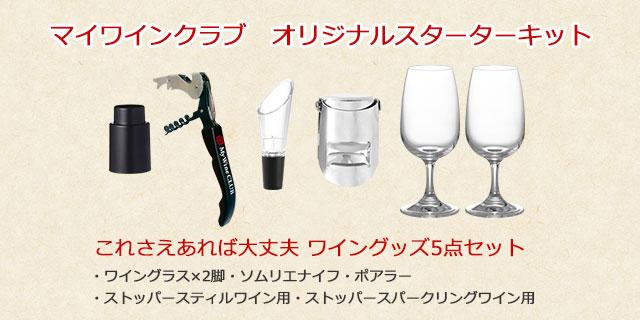 マイワインクラブオリジナルスターターキット これさえあれば大丈夫 ワイングッズ5点セット・ワイングラス×2脚・ソムリエナイフ・ポアラー・ストッパースティルワイン用・ストッパースパークリングワイン用