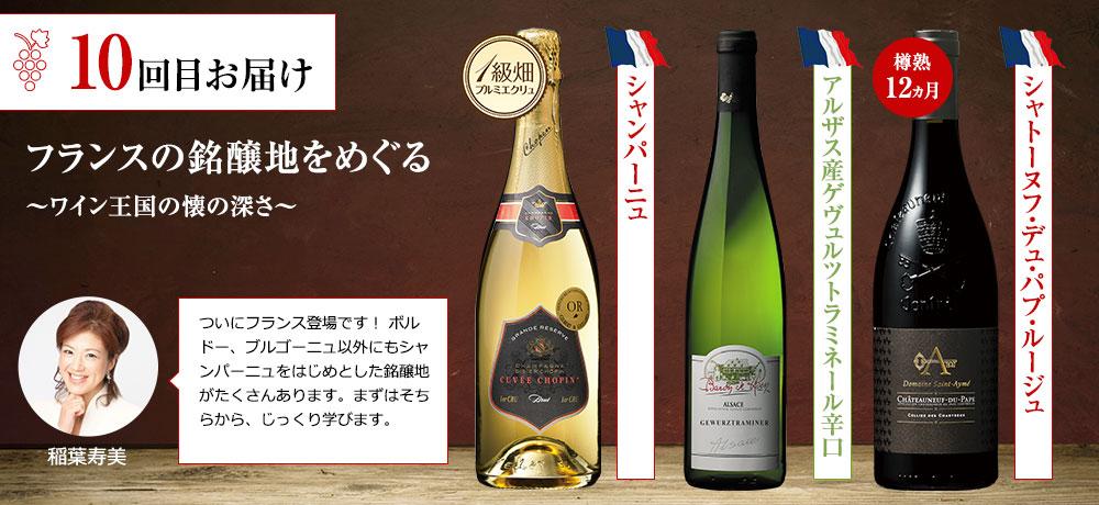 フランスの銘醸地をめぐる〜ワイン王国の懐の深さ〜