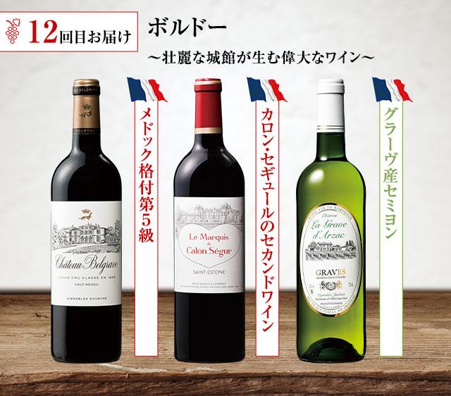 ボルドー〜壮麗な城館が生む偉大なワイン〜