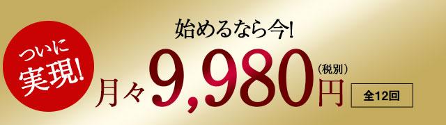 ついに実現!始めるなら今!月々9,980円(税別)全12回
