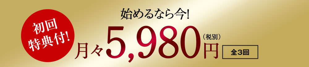 初回特典付!始めるなら今!月々5,980円(税別)全3回