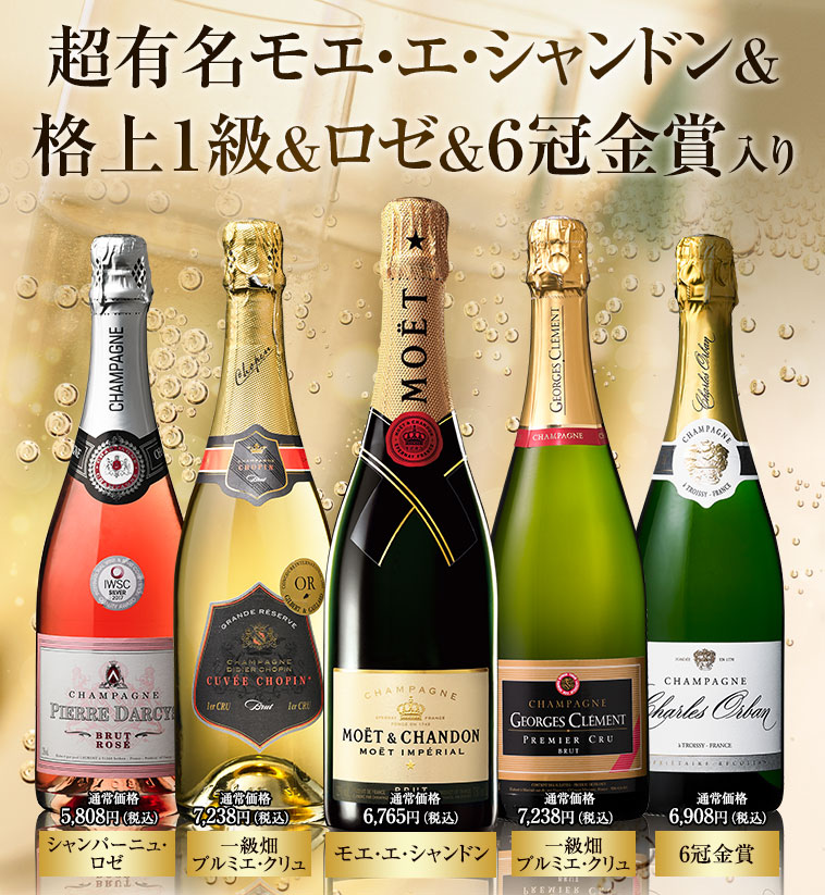 【48%OFF】モエ・シャンドン&格上1級&ロゼ&6冠金賞!高級辛口シャンパーニュ5本セット