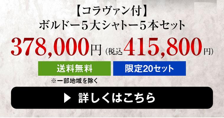 【コラヴァン付】ボルドー5大シャトー5本セット