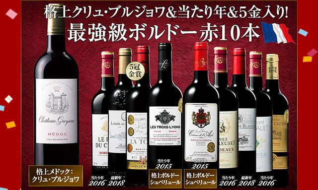 ボルドー最強級赤ワイン10本セット第35弾