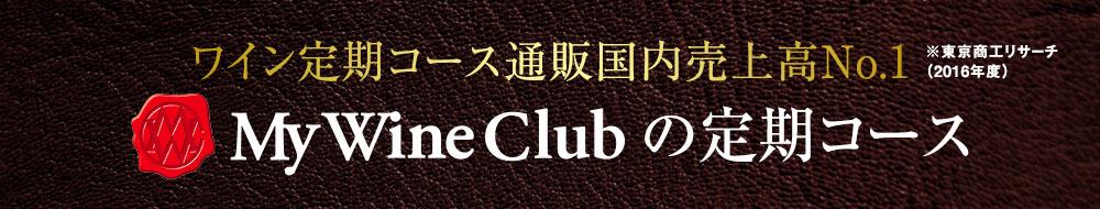 ワイン定期コース通販国内売上高No.1 My Wine Clubの定期コース