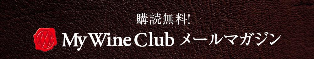 購読無料!My Wine Clubのメールマガジン