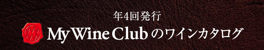 年4回発行My Wine Clubのワインカタログ