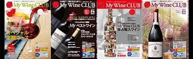My Wine Clubは年4回カタログを発行しております。読み応え抜群の106ページの大ボリューム!