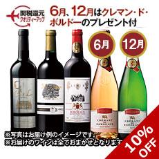 ボルドー金賞ワイン3本年間コース 第14弾【ソムリエ、スタッフが毎月3本厳選】