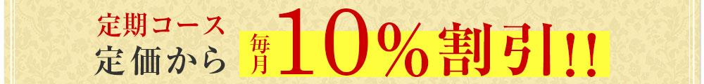 定期コースが定価から毎月10%割引!