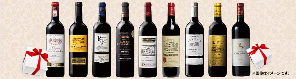 クリュ・ブルジョワ級赤ワイン