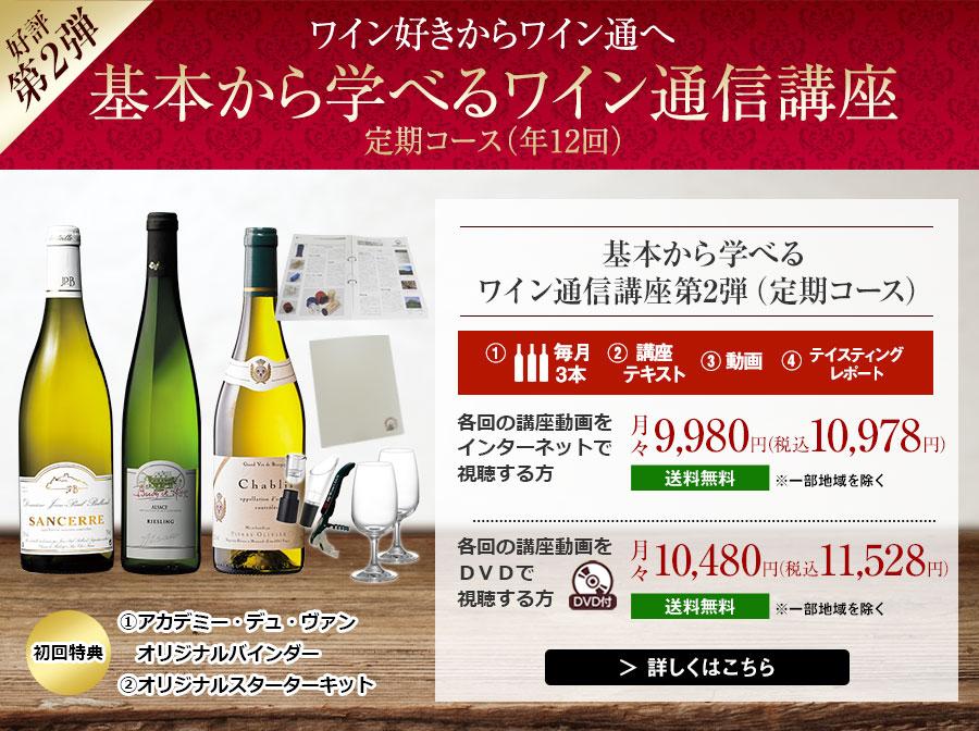 基本から学べるワイン通信講座第2弾(定期コース)
