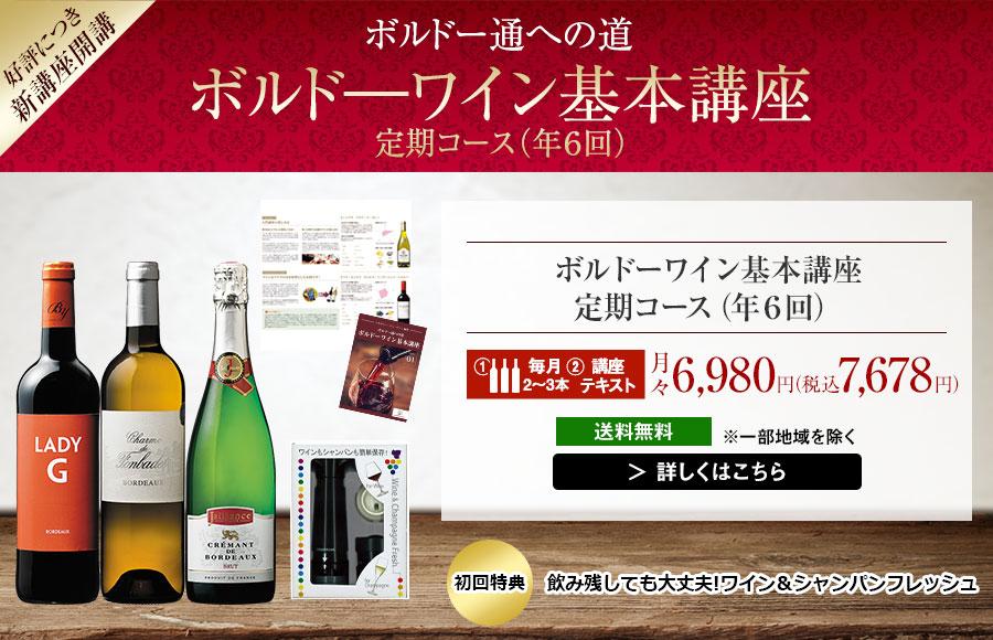 ボルドーワイン基本講座定期コース(年6回)