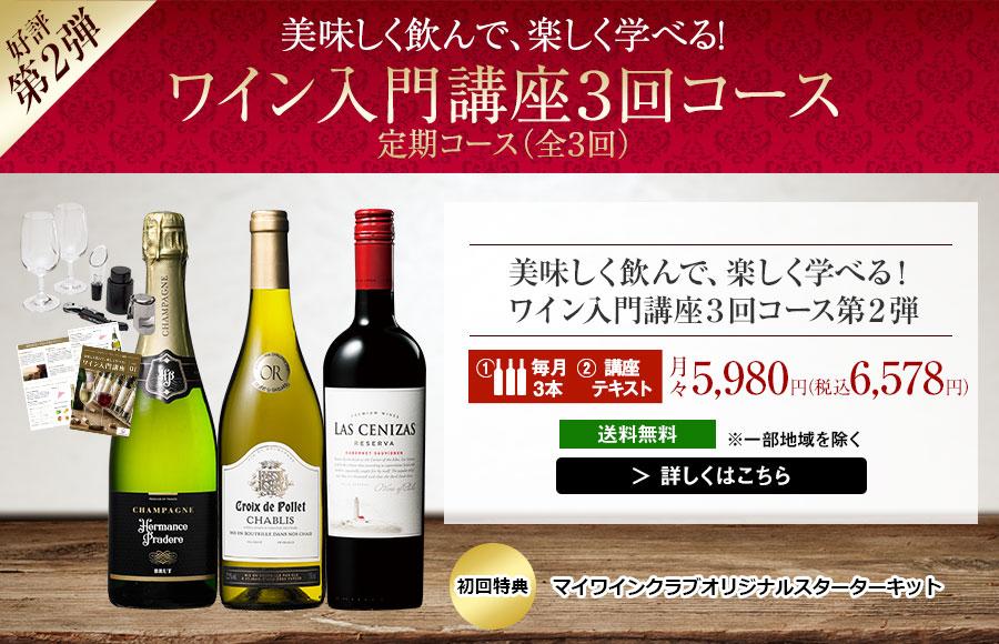美味しく飲んで、楽しく学べる!ワイン入門講座3回コース第2弾