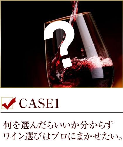 CASE1/何を選んだらいいか分からずワイン選びはプロにまかせたい。