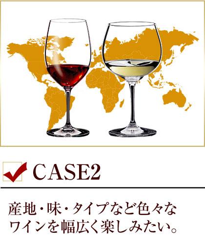 CASE2/産地・味・タイプなど色々なワインを幅広く楽しみたい。