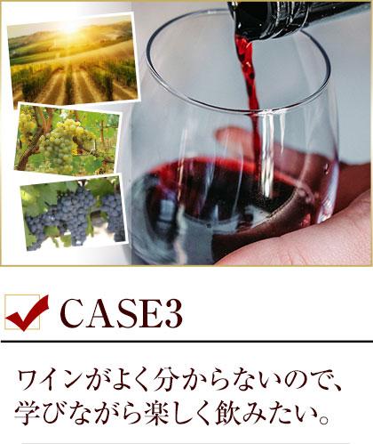 CASE3/食事と共に毎日のワインをよりリーズナブルに飲みたい。