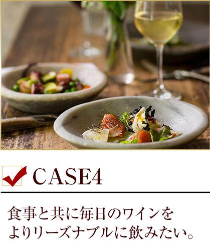 CASE3/ワインがよく分からないので、学びながら楽しく飲みたい。