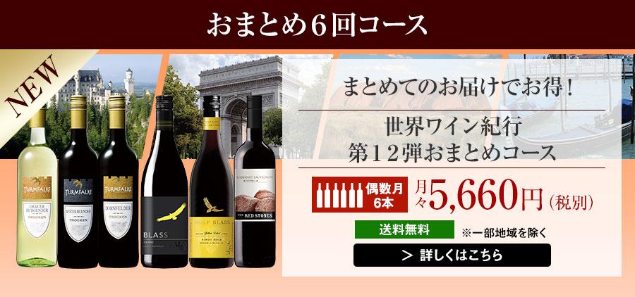 おまとめ6回コース/世界ワイン紀行第12弾おまとめコース