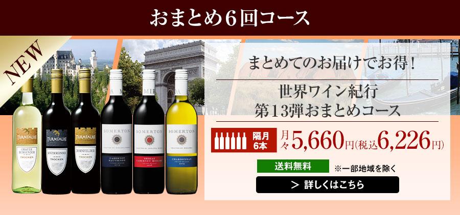 おまとめ6回コース/世界ワイン紀行第13弾おまとめコース