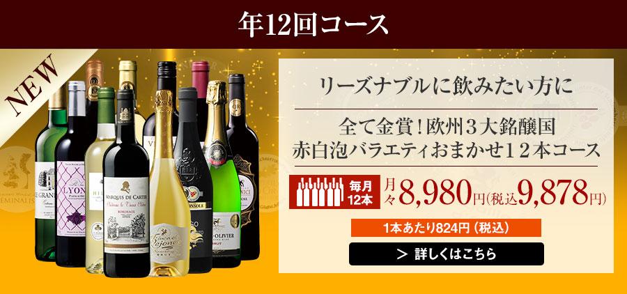 年12回コース/全て金賞!欧州3大銘醸国赤白泡バラエティおまかせ12本コース