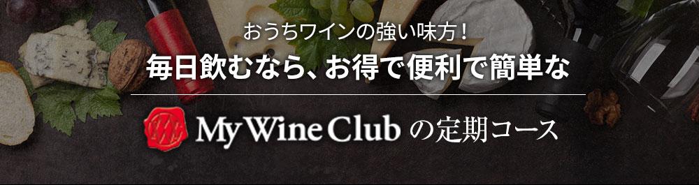 おうちワインの強い味方!毎日飲むなら、お得で便利で簡単なmywineCLUBの定期便コース