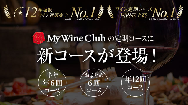 MyWineCLUBが作るNo.1コースが新登場!
